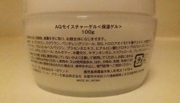 ニキビでおすすめの保湿ゲル口コミ人気ランキング 無添加も人気!